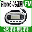 ( 相性保証付 NO:A-B-4 )( iphone5も 対応 ) iPhone iPadの音楽がFMラジオで楽しむ ( iphone5 4s 4 ipad ipod MP3 MP4 対応 ) 3.5mmステレオミニ端子接続型 FMトランスミッターqq