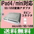 送料無料 ( 相性保証付 NO:A-A-10 ) ipad4 ipadmini 対応 テータ転送変換アダプタ ( 1台5役 ) ( mircoSD SD USBメモリ キーボード--Lightning 8ピンコネクタ ) ( 関連:DOCK Lightning 8ピン ドッグ 充電USBケーブル 30ピ 変換 )qq