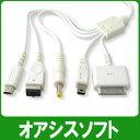 【相性保証付NO:D-A-2】PSP/NDS/NDSLite/GBASP/iPod対応充電&データー転送 ケーブル【対応機種:ニンテンドーDS Lite、ニンテンドーDS、ゲームボーイアドバンス SP、PSP、iPod(Dockコネクタ搭載モデル)】