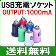 送料無料 ( 相性保証付 NO:B-A-11 ) 定格出力1A シガーソケット車載USB充電アダプタ ( チャージャー ) ( iphone5 4s 4 ipod MP3 4 対応 ) ( 関連:DOCK Lightning 8ピンコネクタ ドッグ ケーブル 充電USBケーブル 30ピンコネクタ 変換 )qq