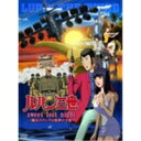 TV SPECIAL ルパン三世 『sweet lost night』~魔法のランプは悪夢の予感~ 【通常版】 【DVD】