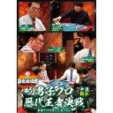 近代麻雀Presents 麻雀最強戦2021 #6男子プロ歴代王者決戦 中巻 【DVD】
