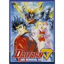 【送料無料】無敵鋼人ダイターン3 DVDメモリアルボックス1 【DVD】