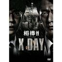 相棒シリーズ X DAY 【DVD】