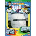 のりもの探険隊 運転席 GO!GO! 【DVD】