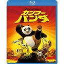 カンフー・パンダ 【Blu-ray】
