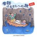 (趣味/教養)/昔話ふるさとへの旅 山口 【CD】