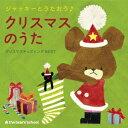 (キッズ)/ジャッキーとうたおう♪ クリスマスのうた クリスマスキッズソングBEST 【CD】