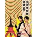 テレビ60年マルチチャンネルドラマ『放送博物館危機一髪』 【Blu-ray】