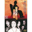 極道の妻たち 危険な賭け 【DVD】