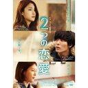 2つの恋愛 【DVD】
