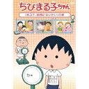 ちびまる子ちゃん 「まる子、妖精に会いたい」の巻 【DVD】
