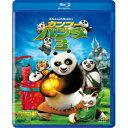 カンフー・パンダ3 【Blu-ray】