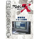 プロジェクトX 挑戦者たち 家電革命 トロンの衝撃 【DVD】