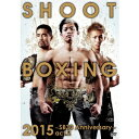 SHOOT BOXING2015~SB30 Anniversary~act.2 【DVD】