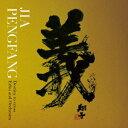 ジャー・パンファン[賈鵬芳]/三国志組曲 ~二胡とシンフォニック・オーケストラの出会い~ 【CD】