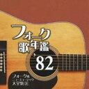Other - (オムニバス)/フォーク歌年鑑 '82 フォーク&ニューミュージック大全集 21 【CD】
