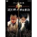 死闘 渡辺明 対 羽生善治 〜ドキュメント竜王戦〜 【DVD】
