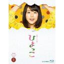 連続テレビ小説 ひよっこ 完全版 Blu-ray BOX1 【Blu-ray】
