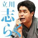 立川志らく/立川志らく二 死神/粗忽長屋/金明竹 【CD】