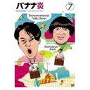 バナナ炎 7 【DVD】