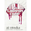 大塚愛 LOVE IS BORN 〜7th Anniversary 2010〜 【DVD】