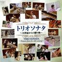 器樂曲 - 柴田勲/トリオソナタ 〜18世紀からの贈り物〜 【CD】