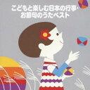 (童謡/唱歌)/こどもと楽しむ 日本の行事・お節句のうたベスト 【CD】