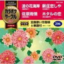 Rakuten - 超厳選 カラオケサークルW ベスト4 【DVD】