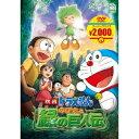 映画ドラえもん のび太と緑の巨人伝 【DVD】