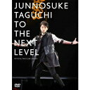 田口淳之介/TO THE NEXT LEVEL OFFICIAL FAN CLUB LIMITED 【DVD】