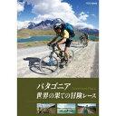 パタゴニア 世界の果ての冒険レース 【DVD】
