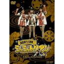 有言実行三姉妹 シュシュトリアン vol.1 【DVD】