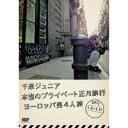 千原ジュニア 本当のプライベート正月旅行 ヨーロッパ男4人旅 2011.1.2〜1.11 【DVD】