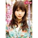 相澤ひな子 〜ミスキャンパス・夢恋〜 【DVD】