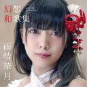 雨情華月/幻想和歌集 【CD】