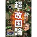 たかじんのそこまで言って委員会 超・改国論 【DVD】