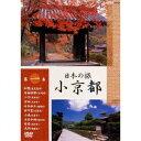 日本の旅 小京都 第1集 【DVD】