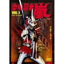 変身忍者 嵐 VOL.1 【DVD】