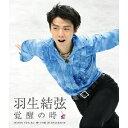 羽生結弦 覚醒の時 【Blu-ray】...