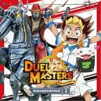 (アニメーション)/デュエル・マスターズ オリジナルサウンドトラックI 【CD】