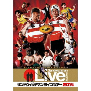 サンドウィッチマン ライブツアー2014 【DVD】
