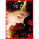 花と蛇 (2003年度製作版) 【DVD】