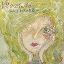 谷山浩子/谷山浩子15の世界 35th Anniversary Edition 静かでいいな 【CD】
