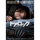 ドアロック 【DVD】