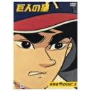 巨人の星 青雲編 DISC3 【DVD】