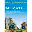 楽天ハピネット・オンラインセルフィッシュ・サマー ホントの自分に向き合う旅 【DVD】