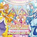 高木洋/Go!プリンセスプリキュア オリジナル・サウンドトラック1 プリキュア・サウンド・エンゲージ!! 【CD】
