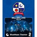 オムニバス/THE IDOLM@STER MILLION LIVE! 4thLIVE TH@NK YOU for SMILE!! LIVE Blu-ray BlueMoon Theater DAY2 【Blu-ray】