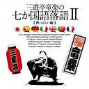 Rakuten - 三遊亭竜楽/三遊亭竜楽の7か国語落語〜酔っぱらい編 【CD】